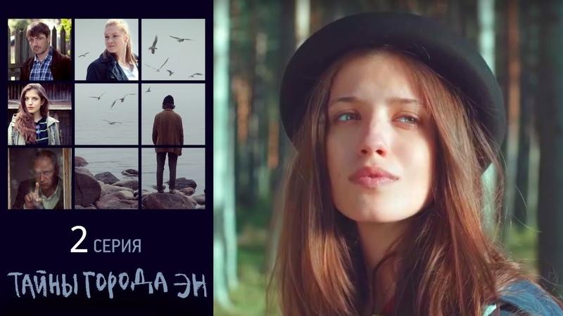 Тайны города Эн - Серия 2 /2015 / Сериал / HD 1080p