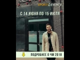 Приглашаем на трансляцию ЧМ по Футболу 2018 в Москве
