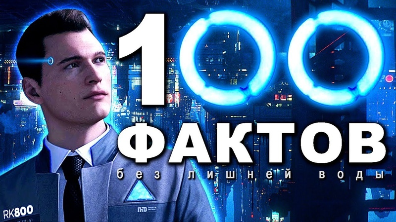 100 ФАКТОВ без воды   Detroit: Become Human