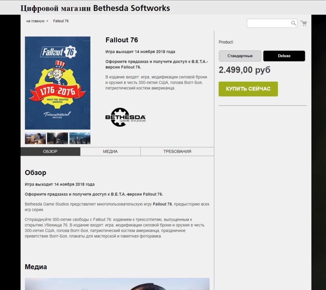 В цифровом магазине Bethesda уже можно сделать предзаказ PC