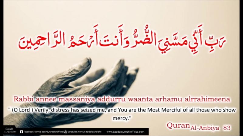 Дуа для излечения всех болезней. Дуа, которую читал Пророк Айюб (мир Ему)
