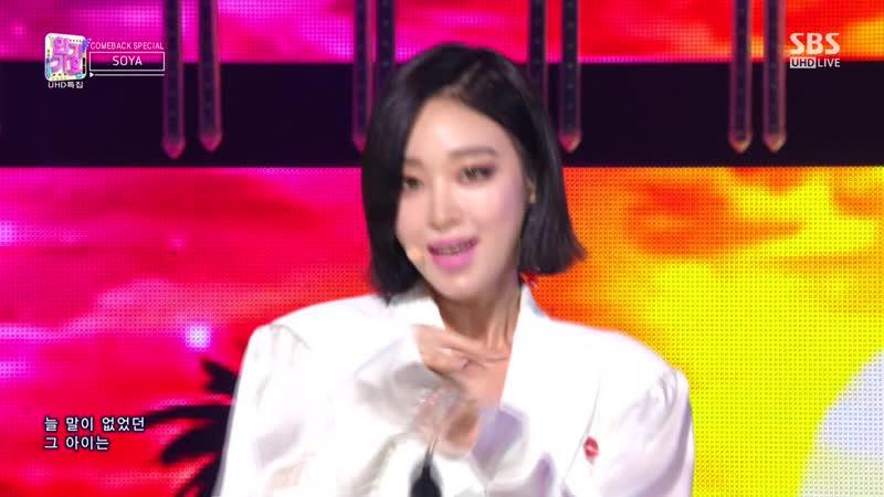 [Comeback Stage] 181021 SOYA (소야) - Artist