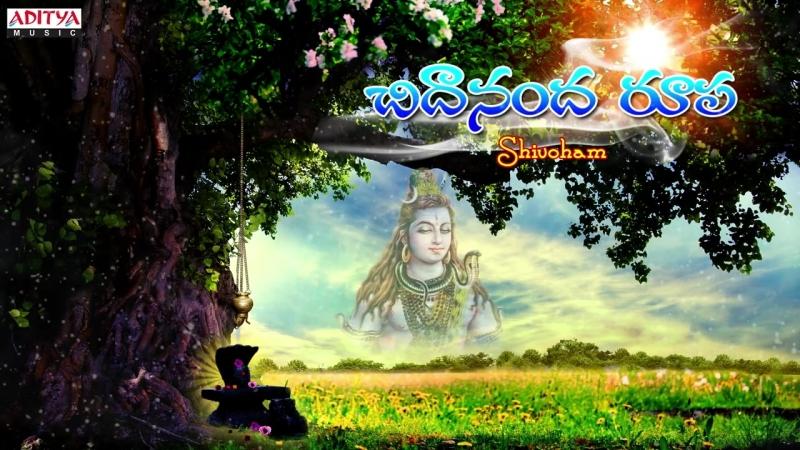 Chidananda Roopa - Shivoham _ Maha Shiva Ratri Special _ Popular Telugu Devotion