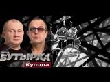 Бутырка - Купола Премьера 2018! Хит с нового альбома памяти Михаила Круга