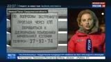 Новости на Россия 24 Евгения Чудновец покинула нижнетагильскую колонию