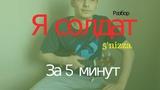 5'nizza - Я солдат (Разбор укулеле) За 5 минут