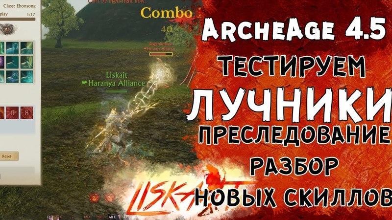ArcheAge 4.5 Liskait гайд: ЛУЧНИКИ. ВЕТКА ПРЕСЛЕДОВАНИЯ. РАЗБОР УМЕНИЙ.