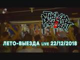 The Dead President - Лето-Выезда, live