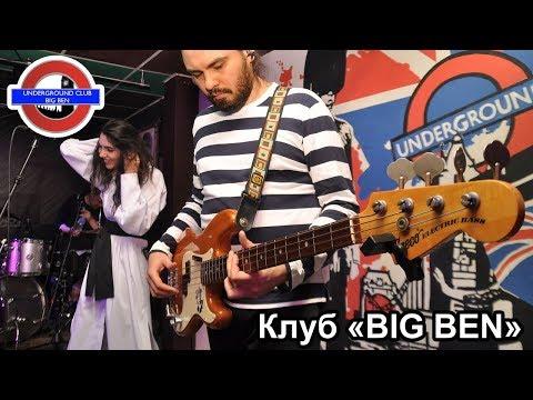 Клуб Биг Бен (Тверь) - концерты, бар, дискотеки, вечеринки, праздники, живая музыка - Club BIGBEN