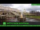 28.04.2018. В Петергофе запустили фонтаны.