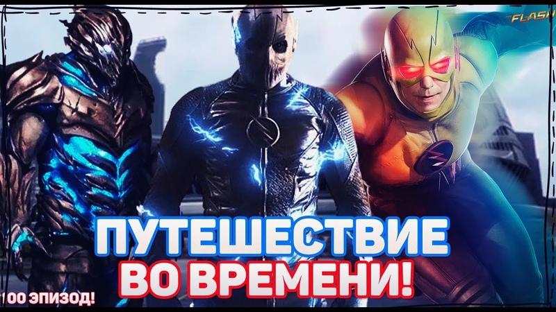 ЗУМ, САВИТАР И ОБРАТНЫЙ ФЛЭШ СНОВА В СЕРИАЛЕ! [РАЗБОР ПРОМО 8 СЕРИИ 5 СЕЗОНА 100 СЕРИЯ ] The Flash!