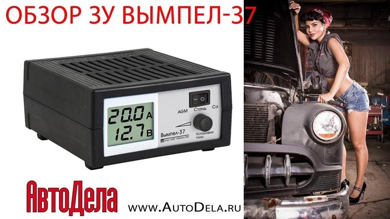 Обзор Вымпел 37 – зарядное устройство для автомобильных АКБ
