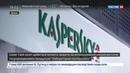 Новости на Россия 24 • Американские власти хотят запретить использование Касперского