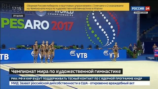 Новости на Россия 24 • Сборная России по художественной гимнастике выиграла еще один комплект золотых медалей