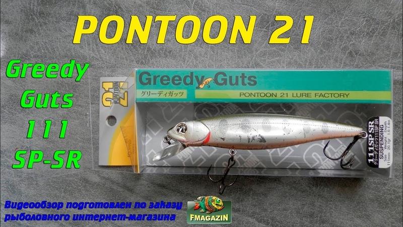 Видеообзор упитанного вертлявого обжорки Pontoon 21 Greedy Guts 111SP SR по заказу Fmagazin