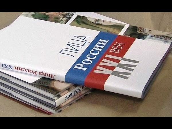 Надежда Сэротэтто стала героем книги-альбома «Лица России. 21 века»