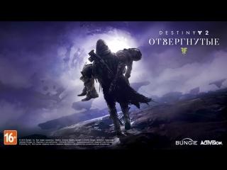 Destiny 2: Отвергнутые  премьера в Москве