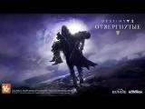 «Destiny 2: Отвергнутые» — премьера в Москве
