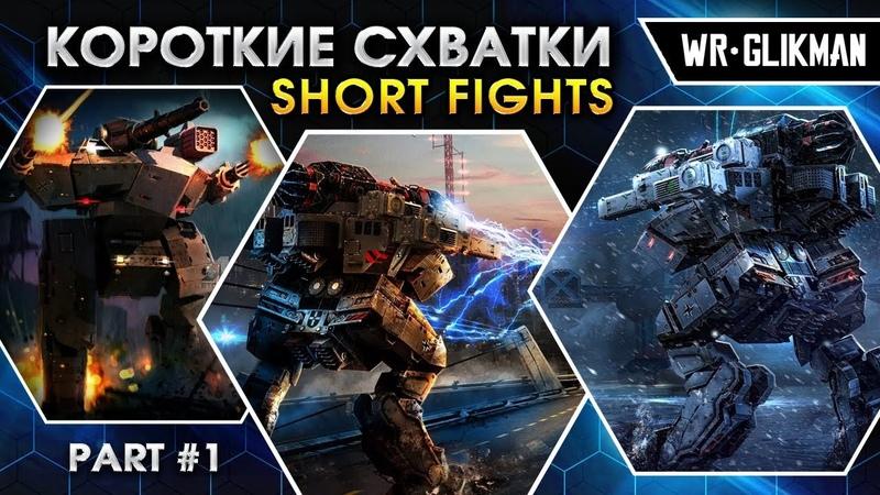 War Robots. Shorts Fights. Part-1. Короткие Схватки. Imp VS HEAT. Рим.