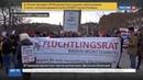 Новости на Россия 24 • Жители Германии протестуют против депортации афганских беженцев