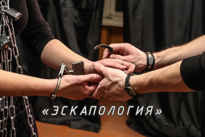 Эскапология - Елена Постернак Escapology - Lena Posternak
