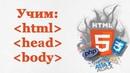🐘 Курс HTML урок 2 ❱ структура HTML Doctype head body