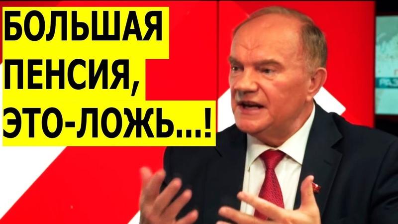 МОЛНИЯ! Зюганов раскрыл ЛОЖЬ о будущей БОЛЬШОЙ пенсии в России 2018!!(СМОТРЕТЬ ВСЕМ)
