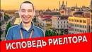 Исповедь риелтора 3| Высокооплачиваемая работа в Казани | Недвижимость и закон