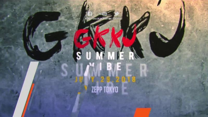 GKKJ SUMMER VIBE 2018~Artists Lineup~