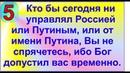Правители России, уступите власть грядущему царю добровольно.