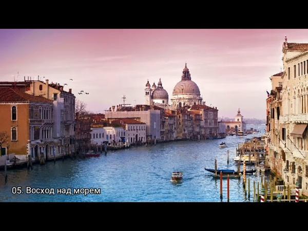 Микаэл Таривердиев Воспоминание о Венеции