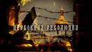 Следы Империи Церковная революция. Раскол мирового православия. Документальный фильм. 16