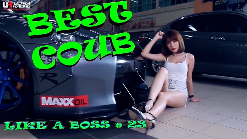 LIKE A BOSS COMPILATION 23 BEST COUB June 2018 COUB TV