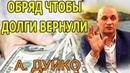 Обряд, чтобы долги вернули. Андрей Дуйко школа Кайлас