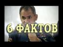 Кто такой Шойгу 6 интересных фактов о нашем министре обороны