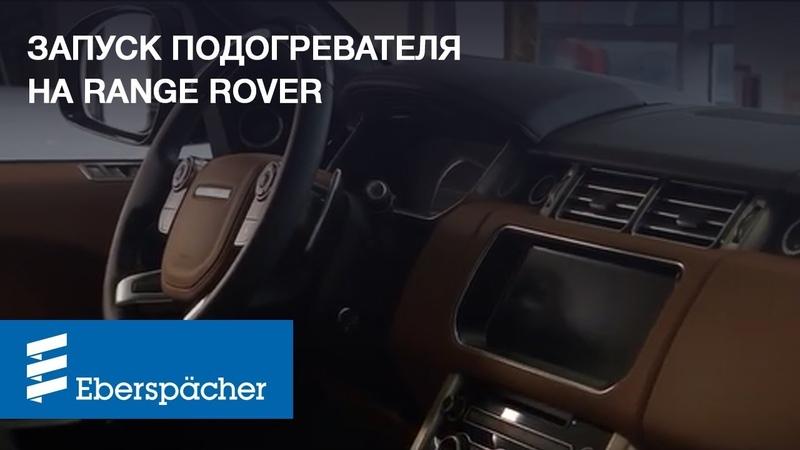 Подогреватели двигателя Hydronic Eberspaecher на Land Rover Отзывы о подогревателях Эберспехер