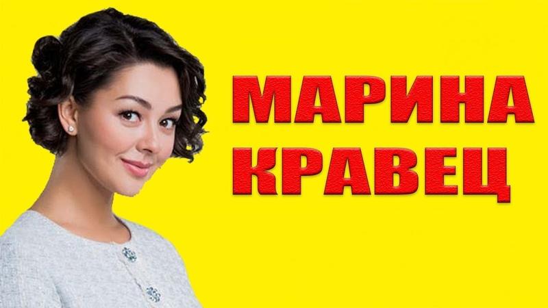 Марина Кравец, биография, Marina Kravec