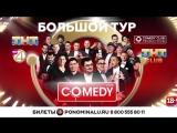 Большой тур Comedy Club