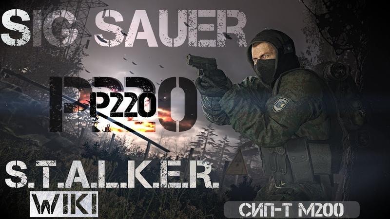 ✔ S.T.A.L.K.E.R. WIKI - SIG SAUER P220 (SIP-t M200)