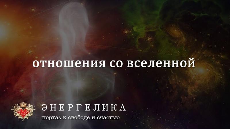 Отношения со вселенной