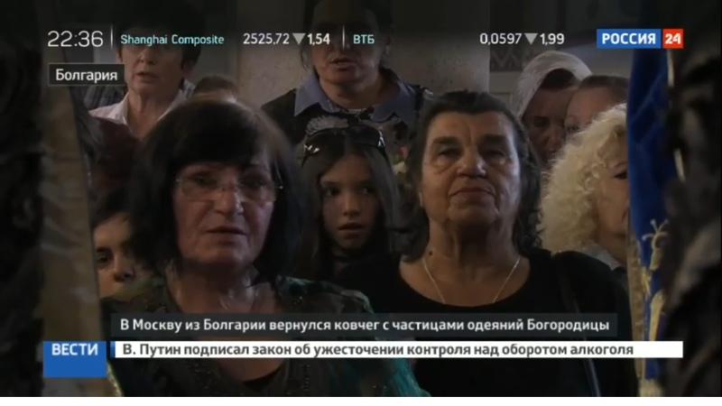 Новости на Россия 24 • Реликвия из московского храма побывала в Болгарии