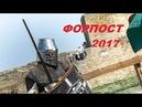 Форпост 2017 г. Белгород Днестровский. Фестиваль средневекового искусства, рыцарские бои.