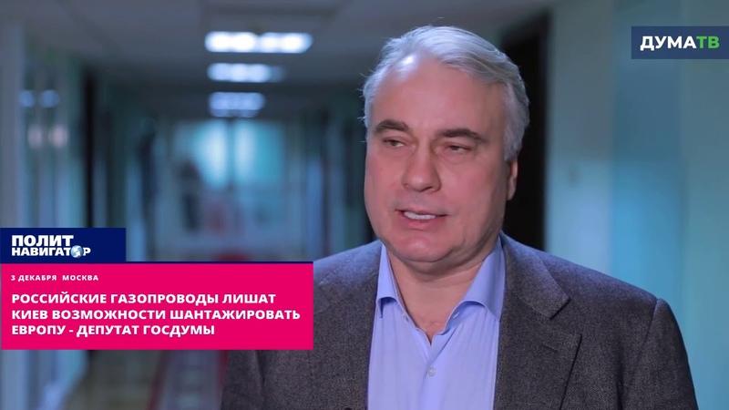 Российские газопроводы лишат Киев возможности шантажировать Европу – депутат Госдумы