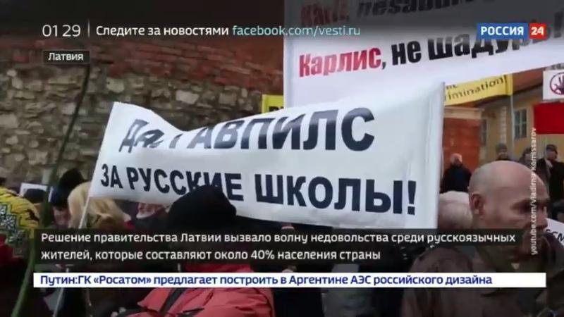 Новости на Россия 24 • Европейские ценности по-латвийски правительство приняло законопроект о запрещении обучения на русск