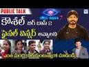 Public Talk On Final Winner Telugu Bigg Boss 2 KaushalArmy Nani BiggBoss2 Latest Updates Myra