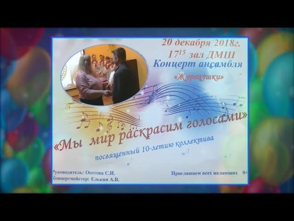 7 КАМА КАМУШКА сл Б Варанкина, муз В Иванова Ансамбль ЖУРАВУШКИ