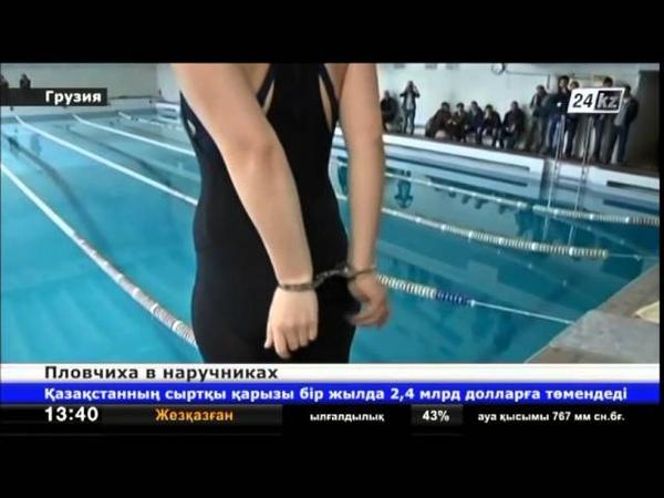 Грузинская спортсменка в наручниках переплыла 25-метровый бассейн