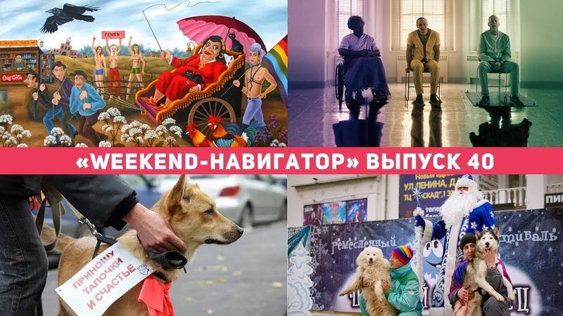 «Weekend-навигатор». Выпуск №40