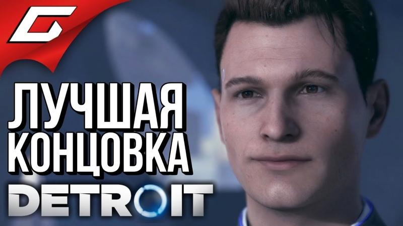 DETROIT Become Human ➤ ХОРОШАЯ КОНЦОВКА \ ЛУЧШИЙ ФИНАЛ