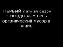 НАШИ КОМПОСТНЫЕ ящики ЛУЧШИЙ КОМПОСТ за сезон